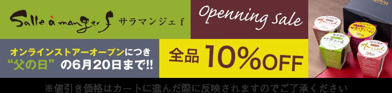 好評につき Openning Sale 6月20日まで延長します